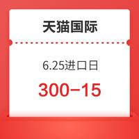 天猫国际进口超市 6.25进口日友谊券