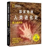PLUS会员:《国家地理人类进化史:智人的天性》
