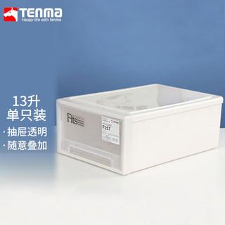 TENMA 天马 日本天马株式会社 13升TENMA桌面储物盒 简易床头柜零食玩具口罩收纳盒抽屉式整理箱化妆品收纳盒桌面笔筒盒
