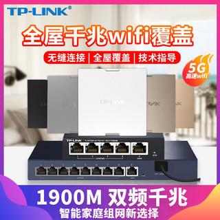 新款1900M双频千兆WIFI无线AP面板86型家用网络全屋覆盖组网套装
