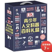 《DK青少年人文科普百科礼盒》 精装套装共4册