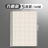 强林 草稿纸 5本装 共160张