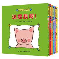 《0-3岁幼儿自我认知绘本》(套装 共6册)