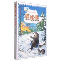 《经典译林青少版·森林报》