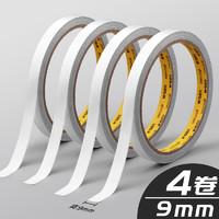 M&G 晨光 AJD97394 高粘性棉纸双面胶带9mm*10y(9.1m/装)  4卷装
