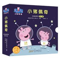 《小猪佩奇动画故事书 第3辑》(套装共10册)