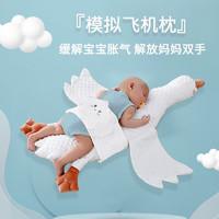 JLT 多功能婴儿大白鹅安抚枕排气抱枕