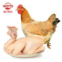 WENS 温氏 供港三黄鸡 1kg