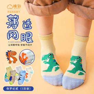 巴拉巴拉旗下棉致儿童袜子夏男女童袜网眼薄款宝宝纯色棉袜五双装