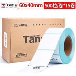 TANGO 天章 卷式热敏纸不干胶标签60*40mm横排 500张/卷 15卷/盒