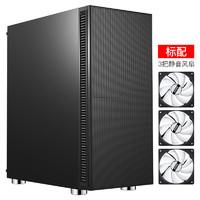 SAMA 先马 黑洞7 台式电脑主机箱机箱 黑色
