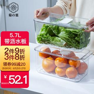 Daisy Leaf 菊之叶 日本冰箱保鲜盒沥水收纳盒水果蔬菜食品储物盒 大号5.7L带沥水板