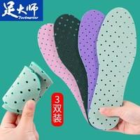 Foot Master 足大师 ZD000028 男女吸汗防臭可裁剪运动鞋垫 3双装