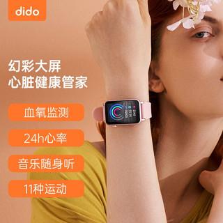dido F12S血氧智能手表 运动计步/健康/音乐播放/心率预警/多功能智能手环 适用小米华为苹果安卓手机