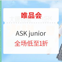 28日10点、促销活动:唯品会 ASK junior 大牌热卖