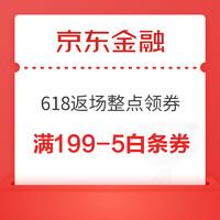 26日10点:京东金融 618返场 撒百万白条神券