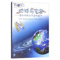 《奇妙世界·地球与宇宙:揭开地球与宇宙的面纱》(精装)
