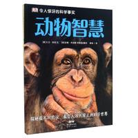 《DK令人惊讶的科学事实·动物智慧》