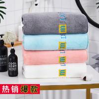 觅雪 珊瑚绒浴巾  70*120cm 4色可选