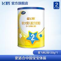 FIRMUS 飞鹤 星飞帆2段婴幼儿配方牛奶粉二段130g/罐-1
