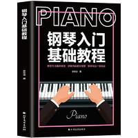 《钢琴入门基础教程》