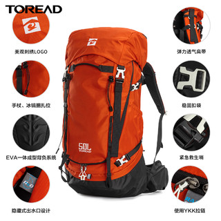 TOREAD 探路者 TEBJ80787 户外大容量多功能双肩背包 50L