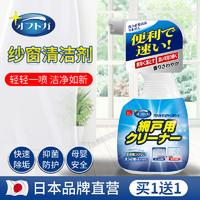 日本纱窗清洗剂免洗去污家用洗厨房窗纱神器金刚网窗户喷雾清洁液