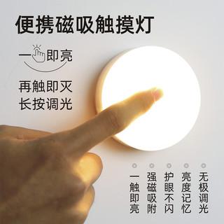 迪坤 TN-001 led磁吸充电触摸小夜灯 暖光电池款 5W