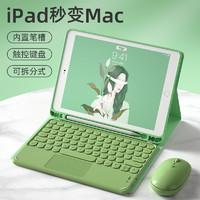 BOW航世2021款ipad触控蓝牙键盘pro11寸平板磁吸10.2保护壳2020硅胶全包air4苹果保护套air2/3带笔槽2018妙控