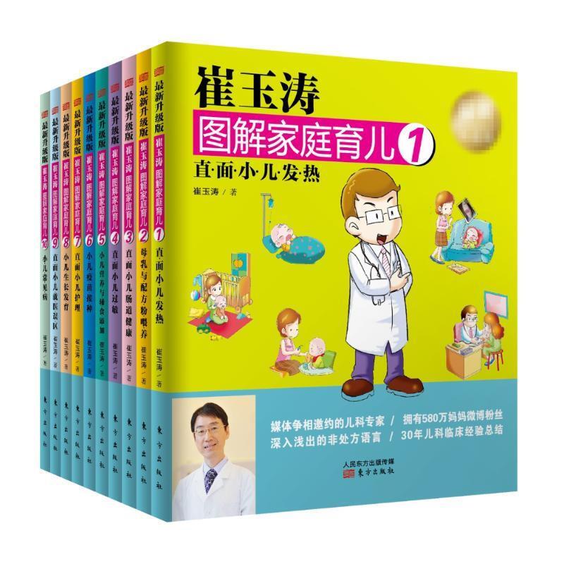 《崔玉涛图解家庭育儿》(最新升级版、套装共10册)