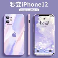 雄量 苹果11 手机壳