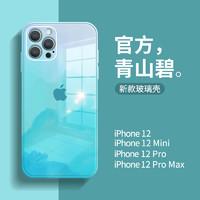 雄量 iPhone12系列 手机壳