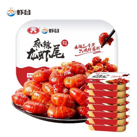虾谷  湖北潜江特产麻辣小龙虾尾 龙虾球(每盒30-40只) 单盒252g*7盒 共1764g