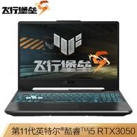 ASUS 华硕 飞行堡垒9 15.6英寸游戏笔记本电脑(i7-11800H、16GB、512GB SSD、RTX3050Ti)