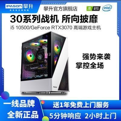 IPASON 攀升 DIY电脑组装机(i5-10500、8GB、250GB SSD、RTX3070)