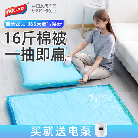 TAILI 太力 真空压缩袋收纳袋被子衣物衣服家用抽空气棉被行李箱专用袋子