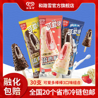和路雪可爱多棒棒奥利奥流心脆莓莓牛轧冰淇淋冷饮雪糕