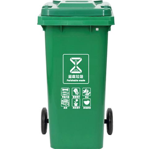 京东PLUS会员:ABEPC 新国标120L加厚分类垃圾桶带轮带盖环卫户外大号大垃圾桶垃圾分类/易腐垃圾(图标可定制)