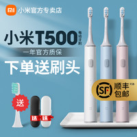 小米电动牙刷T500米家声波牙刷成人男女自动防水智能儿童软毛刷头