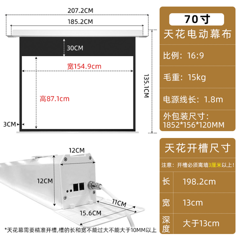 JMGO 坚果 白玻纤天花幕布 70寸嵌入式 送安装