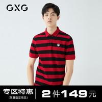 GXG男装商场同款 夏季红黑条纹潮流短袖Polo衫翻领T恤男 165/S