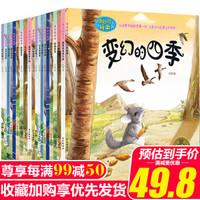 全20册儿童科普绘本图书2-3-4-6岁周岁6一8亲子阅读幼儿园早教书籍启蒙读物宝宝漫画书睡前故事书