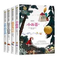 PLUS会员:《小海蒂+捣蛋鬼日记+居里夫人的故事+草原上的小木屋》(全4册)