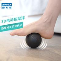 DECATHLON 迪卡侬 8518804 电动筋膜球