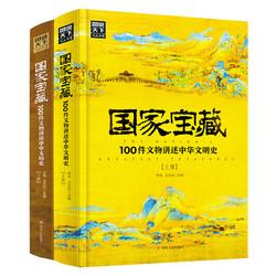 《国家宝藏:100件文物讲述中华文明史》(精装、套装共2册)
