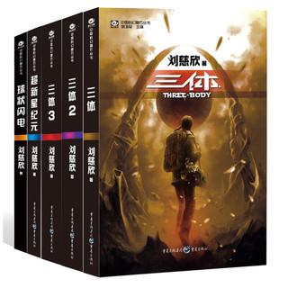《刘慈欣科幻经典:三体全集+超新星纪元+球状闪电》(套装共5册)