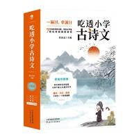 《吃透小学古诗文》(全套6册)
