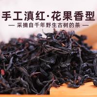 凤合堂2021春茶滇红茶特级花果香云南凤庆古树蜜香金芽红茶散装茶