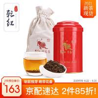 乾紅 宜興紅茶小種茶葉 明前金琥珀系列 獨芽品質略帶花香罐裝100g非金駿眉
