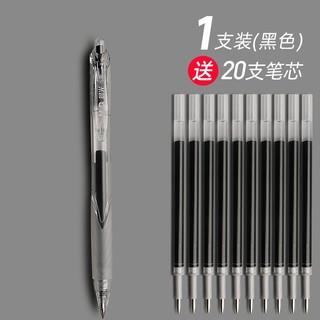 M&G 晨光 按动中性笔 黑色 0.5mm 1支+笔芯20支